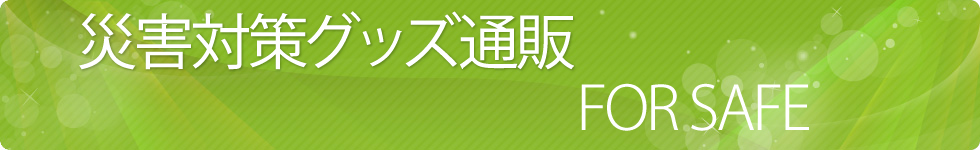 防災グッズ通販ショップ FOR SAFE
